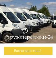 Грузоперевозки Киев и область