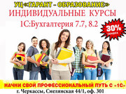 Обучение и подготовка по бухгалтерскому учету в Черкассах