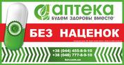 """Аптека низких цен """"Будем Здоровы Вместе"""" - заказ лекарств онлайн."""