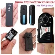 Мини видеокамеры видеорегистраторы