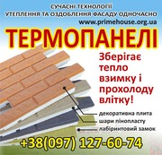 Современные термопанели с утеплителем 5 сантиметров