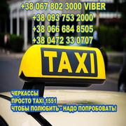 Такси Черкассы. Просто такси 1551. Чтобы полюбить - надо попробовать!